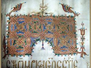 Liturghier, sec. XVII - Mănăstirea Dragomirna